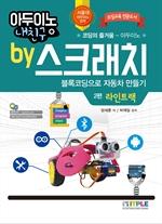 도서 이미지 - 아두이노 내친구 by 스크래치 블록코딩으로 자동차 만들기 라인트랙
