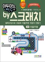 도서 이미지 - 아두이노 내친구 by 스크래치 블록코딩으로 초음파 자율주행 자동차 만들기