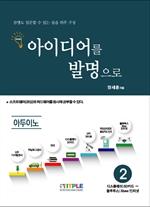 도서 이미지 - 아이디어를 발명으로 아두이노 2 (디스플레이/SD카드-블루투스/Xbee/인터넷)