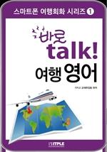 도서 이미지 - 바로 talk 여행 영어