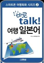 도서 이미지 - 바로 talk 여행 일본어