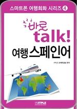 도서 이미지 - 바로 talk 여행 스페인어