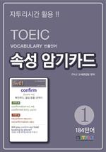 도서 이미지 - TOEIC Vocabulary 빈출단어 속성 암기카드 1