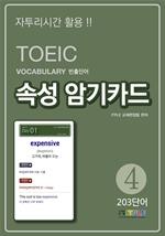 도서 이미지 - TOEIC Vocabulary 빈출단어 속성 암기카드 4