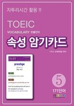 도서 이미지 - TOEIC Vocabulary 빈출단어 속성 암기카드 5