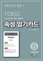 도서 이미지 - TOEIC Vocabulary 빈출단어 속성 암기카드 6