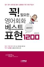 도서 이미지 - 꼭! 필요한 영어회화 베스트표현 1200