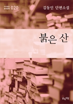 도서 이미지 - 붉은 산 (김동인 단편소설 다시읽는 한국문학 020)