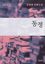 도서 이미지 - 동정 (강경애 단편소설 다시읽는 한국문학 021)