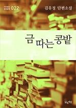 도서 이미지 - 금 따는 콩밭 (김유정 단편소설 다시읽는 한국문학 022)
