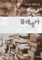 도서 이미지 - 물레방아 (나도향 단편소설 다시읽는 한국문학 023)