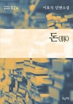 도서 이미지 - 돈(豚) (이효석 단편소설 다시읽는 한국문학 024)