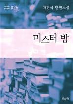 도서 이미지 - 미스터 방 (채만식 단편소설 다시읽는 한국문학 025)