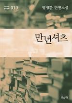 도서 이미지 - 만년셔츠 (방정환 단편소설 다시읽는 한국문학 010)