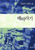 도서 이미지 - 배따라기 (김동인 단편소설 다시읽는 한국문학 011)