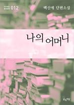 도서 이미지 - 나의 어머니(백신애 단편소설 다시읽는 한국문학 012)