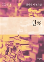 도서 이미지 - 빈처 (현진건 단편소설 다시읽는 한국문학 013)