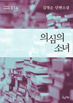 도서 이미지 - 의심의 소녀 (김명순 단편소설 다시읽는 한국문학 014)