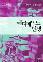 도서 이미지 - 레디메이드 인생 (채만식 단편소설 다시읽는 한국문학 015)