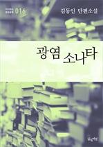 도서 이미지 - 광염 소나타 (김동인 단편소설 다시읽는 한국문학 016)