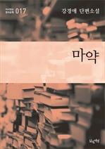 도서 이미지 - 마약 (강경애 단편소설 다시읽는 한국문학 017)
