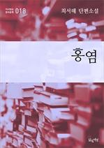 도서 이미지 - 홍염 (최서해 단편소설 다시읽는 한국문학 018)