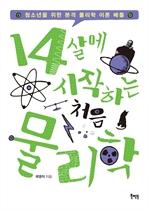 도서 이미지 - 14살에 시작하는 처음 물리학