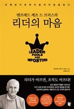 도서 이미지 - 리더의 마음