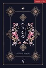 도서 이미지 - 꽃의 짐승