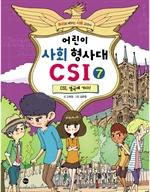 도서 이미지 - 어린이 사회 형사대 CSI 7