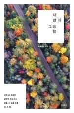 도서 이미지 - 내 삶의 그리움