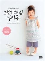 도서 이미지 - 프렌치 스타일 아이옷