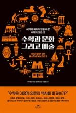 도서 이미지 - 수학과 문화 그리고 예술