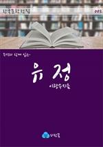 도서 이미지 - 유정 - 주석과 함께 읽는 한국문학