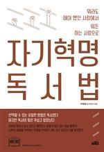 도서 이미지 - 자기혁명 독서법
