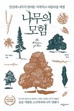 도서 이미지 - 나무의 모험