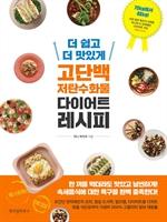 도서 이미지 - 더 쉽고 더 맛있게 고단백 저탄수화물 다이어트 레시피 (체험판)