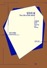 도서 이미지 - 정신의 삶