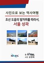 도서 이미지 - [사진으로 보는 역사여행] 조선 도읍의 발자취를 따라서, 서울 성곽