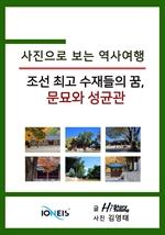 도서 이미지 - [사진으로 보는 역사여행] 조선 최고 수재들의 꿈, 문묘와 성균관