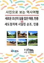 도서 이미지 - [사진으로 보는 역사여행] 새로운 조선의 길을 잡은 태종, 헌릉 vs 세도정치에 시달린 순조, 인릉