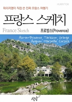 도서 이미지 - 파리지앵이 직접 쓴 진짜 프랑스 여행기 프랑스 스케치 프로방스 편