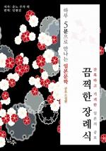 도서 이미지 - 하루 5분으로 만나는 일본문학 공포소설 편: 끔찍한 장례식