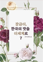도서 이미지 - 장금이, 한국의 맛을 이세계로