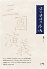 도서 이미지 - 삼국연의의 심미