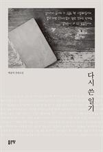 도서 이미지 - 다시 쓴 일기