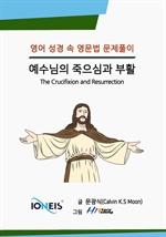 도서 이미지 - [오디오북] [영어 성경 속 영문법 문제풀이] 예수님의 죽으심과 부활