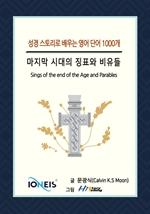 도서 이미지 - [오디오북] [성경 스토리로 배우는 영어 단어 1000개] 마지막 시대의 징표와 비유들