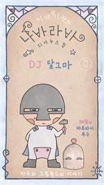 도서 이미지 - DJ 달그마 - 이야기꾼 나바라바