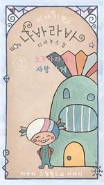 도서 이미지 - 노무다라의 사탕 가게 - 이야기꾼 나바라바
